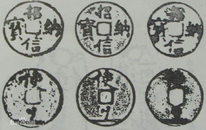 "Rubbings of ""zhao na xin bao"" (招纳信宝) coins"