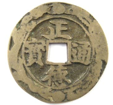 Ming Dynasty charm                         with legend Zheng De Tong Bao