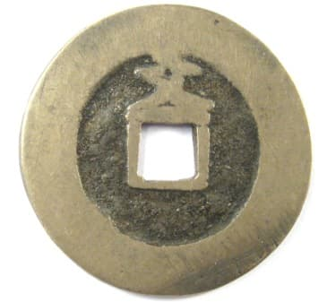 Reverse side of Zheng De Tong Bao charm coin