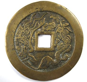 Chinese marriage charm Zheng De Tong Bao with                       dragon and phoenix