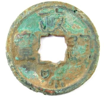 Northern                                         Song Zheng He Tong Bao coin with                                         flower hole