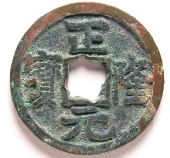 Jin                                           Dynasty Zheng Long Yuan Bao                                           coin with flower (rosette)                                           hole