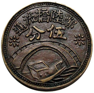 Zheng Lu Bridge token