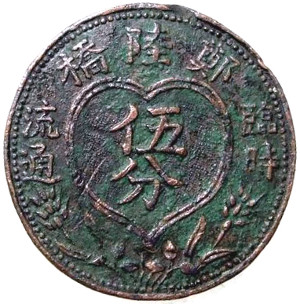 Zheng Lu Bridge token with heart symbol