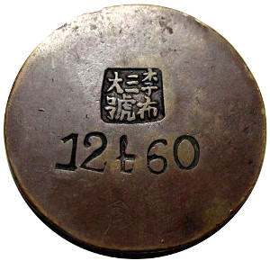Reverse side of Zheng Lu Bridge token