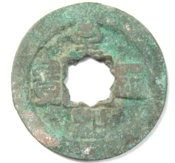Song Dynasty zhi he                                       tong bao cash coin with                                       flowerhole