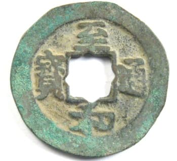 Song Dynasty zhi he                                       tong bao written in regular                                       script