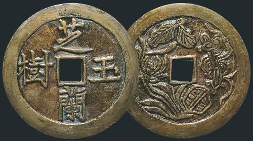 """""""Zhi Lan Yu Shu"""" (芝蘭玉樹) charm cast during the Qing Dynasty"""