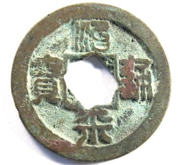 Northern Song cash                                       coin Zhi Ping Tong Bao written in                                       seal script