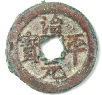 Song Dynasty cash                                       coin zhi ping yuan bao written in                                       regular script