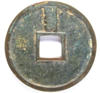 Reverse side               of Yuan Dynasty zhi zheng tong bao cast in 1350