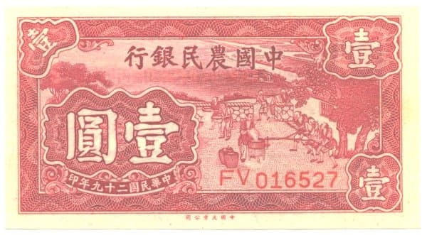 "Chinese paper               currency ""One Yuan"" (one dollar) issued in 1940               by ""The Farmers Bank of China"" with vignette of               farmers (peasants) grinding grain with a stone grinder"