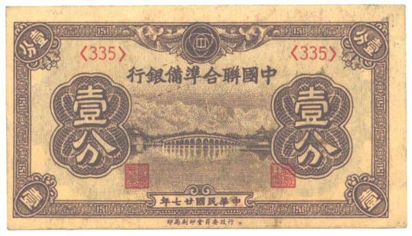 "Chinese ""One         Fen"" (one cent) banknote issued in 1938 by the         ""Federal Reserve Bank of China"" (zhong guo lian he         zhun bei yin hang"" with image of the Seventeen-Arch Bridge         at the Summer Palace in Beijing"