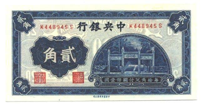"China Central Bank ""Two                 Jiao"" (twenty cents) banknote issued in 1936 with                 vignette of ""Zhu River Bridge"" stone archway                 at the Cemetery of Confucius in Qufu"
