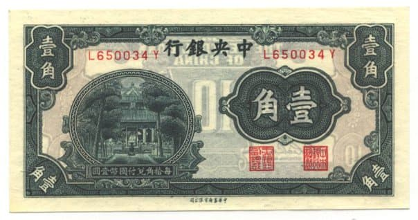 "Chinese ""One                     Jiao"" (ten cents) banknote issued during the                     1920's by the Central Bank of China with image of                     the Apricot Platform at the Temple of Confucius in                     Qufu"