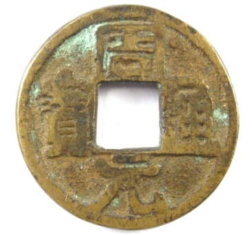 Chinese charm with inscription                     Zhou Yuan Tong Bao