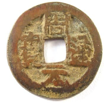 Zhou                     Yuan Tong Bao marriage charm with phoenix on left                     and dragon on right