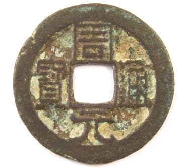 Chinese coin Zhou Yuan Tong Bao from Later                         Zhou Dynasty