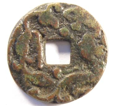 "Reverse side of ancient Chinese ""Zhou                         Yuan Tong Bao"" charm with dragon and                         phoenix"